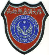 Abzeichen Volunteer Fire Department Kao-Hsiung County