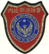 Abzeichen National Fire Administration Taiwan