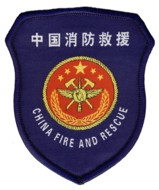 Abzeichen China Fire and Rescue